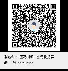 中国葛洲坝一公司校招群群聊二维码.png